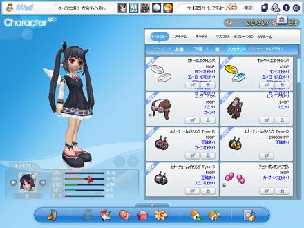 pangya20100401a.jpg